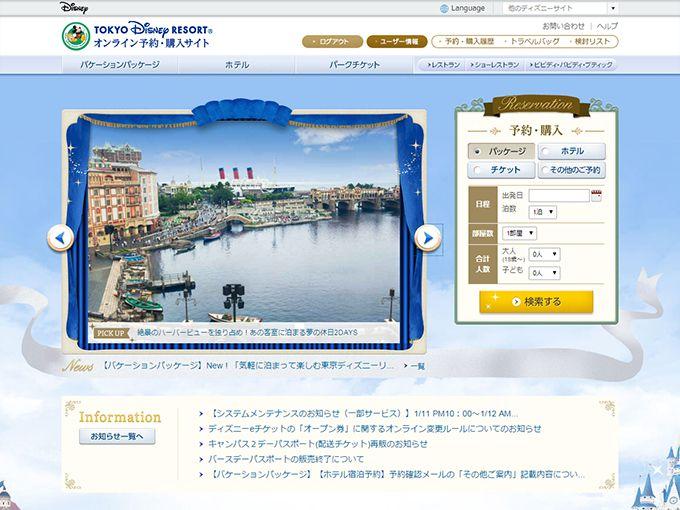 ディズニーリゾート オンライン購入サイト