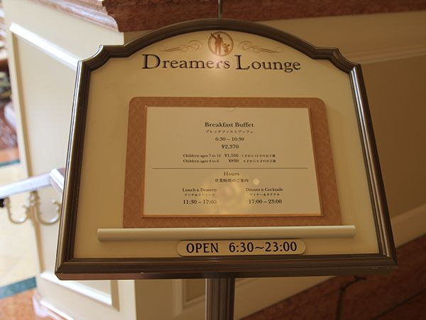 Dreamers Lounge