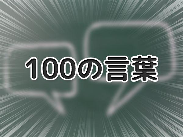 100の言葉